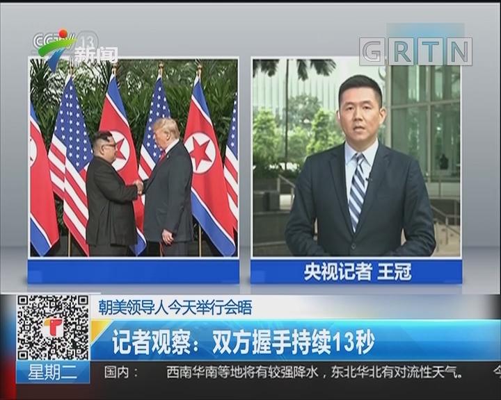 朝美领导人今天举行会晤 记者观察:双方握手持续13秒