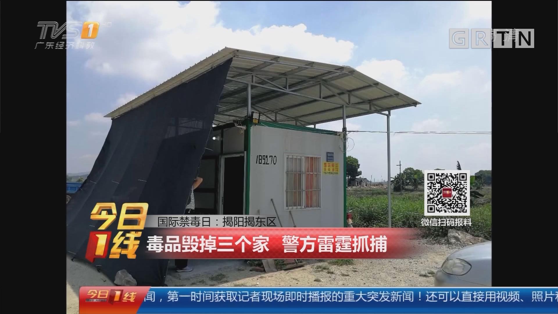 国际禁毒日:揭阳揭东区 毒品毁掉三个家 警方雷霆抓捕