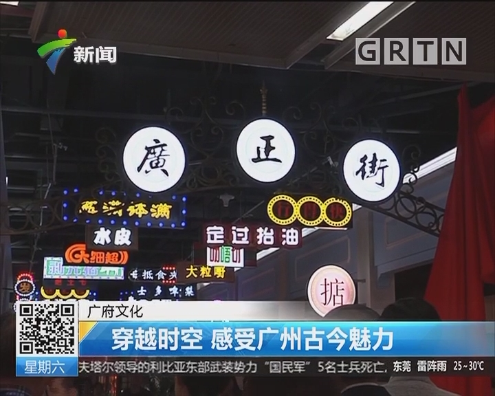 广府文化:穿越时空 感受广州古今魅力
