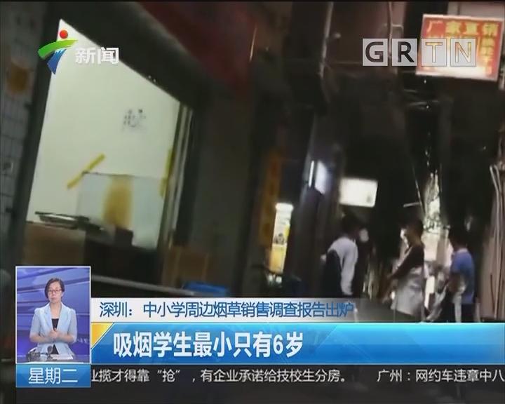 深圳:中小学周边烟草销售调查报告出炉:吸烟学生最小只有6岁
