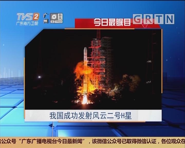 今日最瞩目:我国成功发射风云二号H星