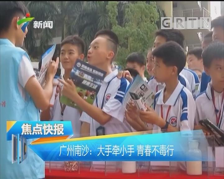 广州南沙:大手牵小手 青春不毒行