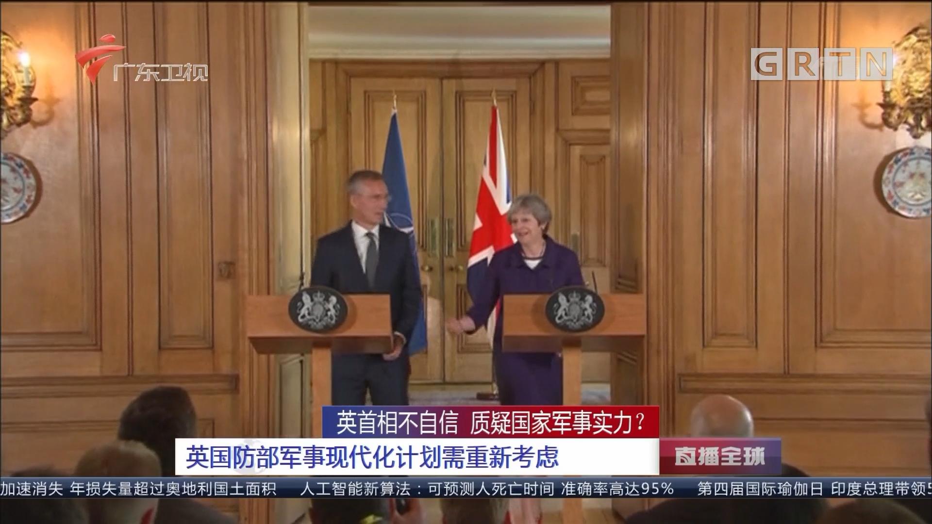 英首相不自信 质疑国家军事实力? 英国防部军事现代化计划需重新考虑