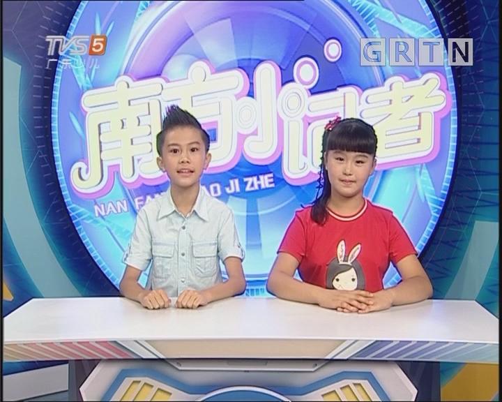 """[2018-06-26]南方小记者:""""童趣大建构"""""""