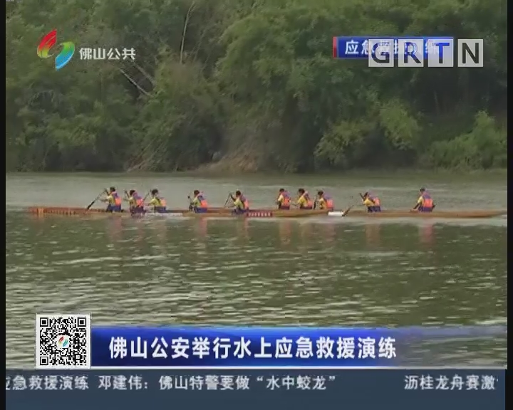 佛山:佛山公安举行水上应急救援演练