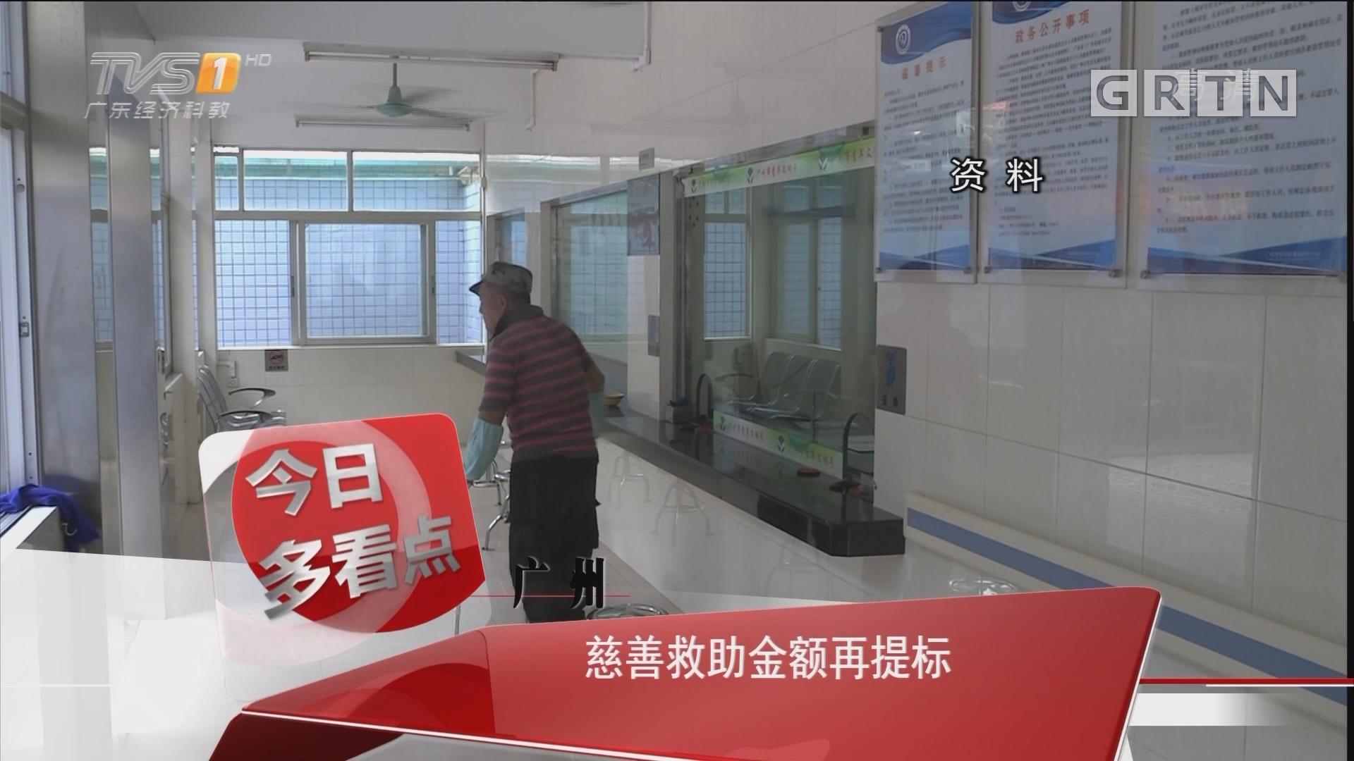广州:慈善救助金额再提标