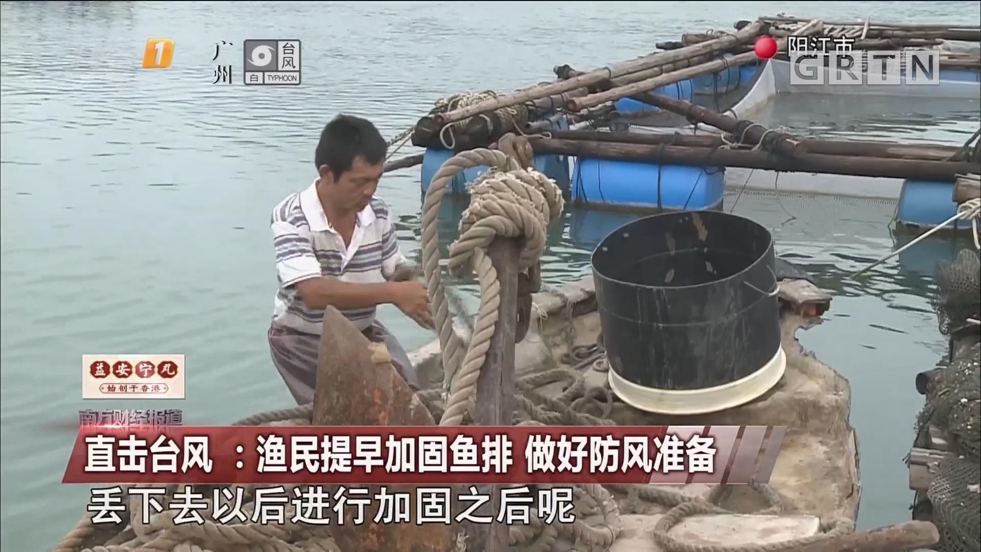 直击台风:渔民提早加固鱼排 做好防风准备