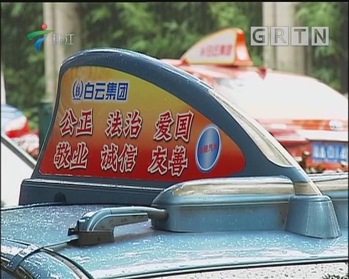 """广州出租车试行""""抽佣""""代替""""份子钱"""""""