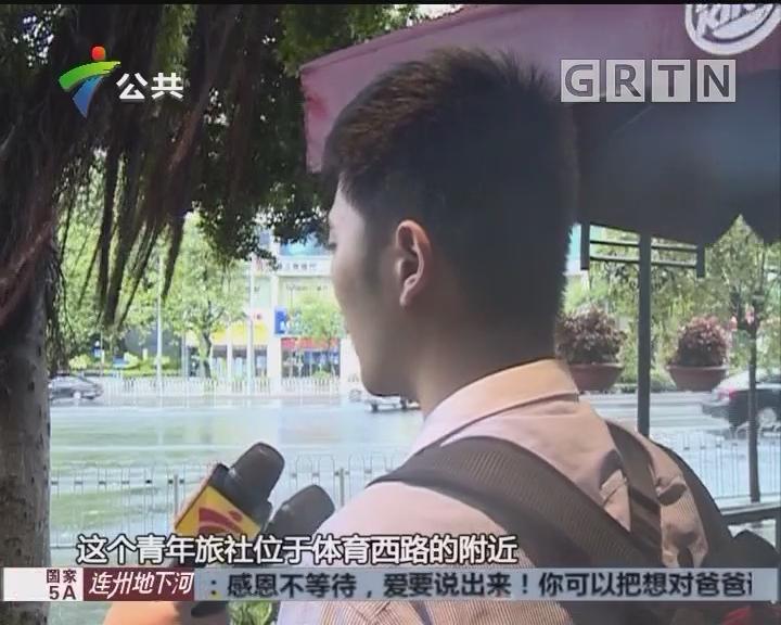 广州:男子住宿给差评 却收到威胁短信