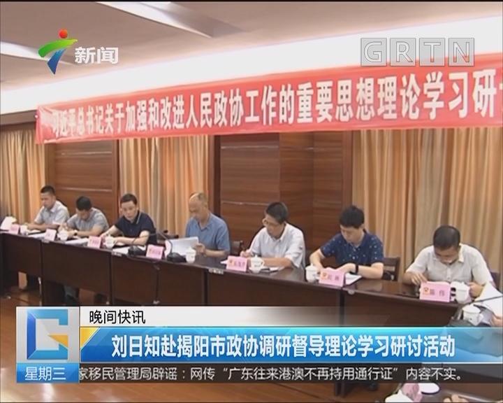 刘日知赴揭阳市政协调研督导理论学习研讨活动
