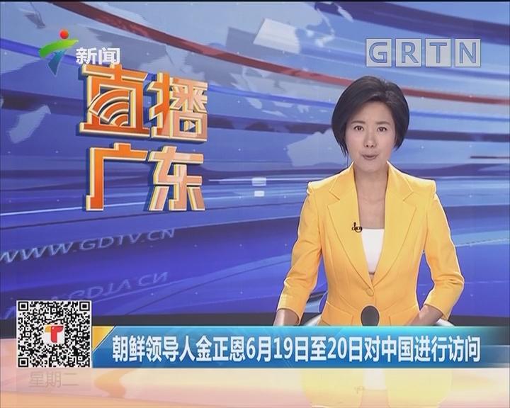 朝鲜领导人金正恩6月19日至20日对中国进行访问