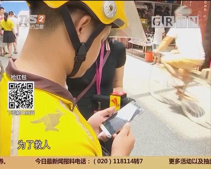 广州白云区:暴雨中遇危机 外卖哥伸援手