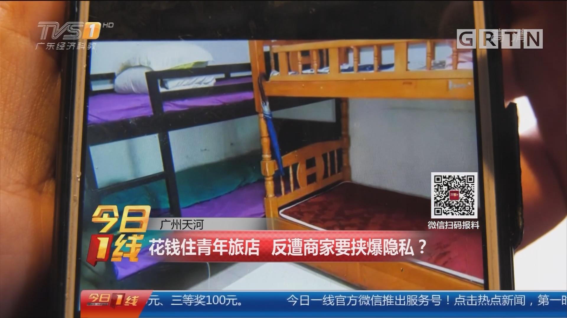广州天河:花钱住青年旅店 反遭商家要挟爆隐私?