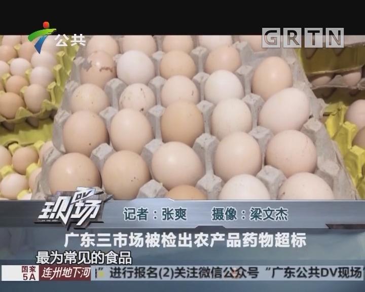 广东三市场被检出农产品药物超标