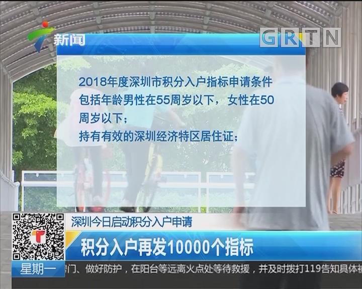 深圳今日启动积分入户申请:积分入户再发10000个指标