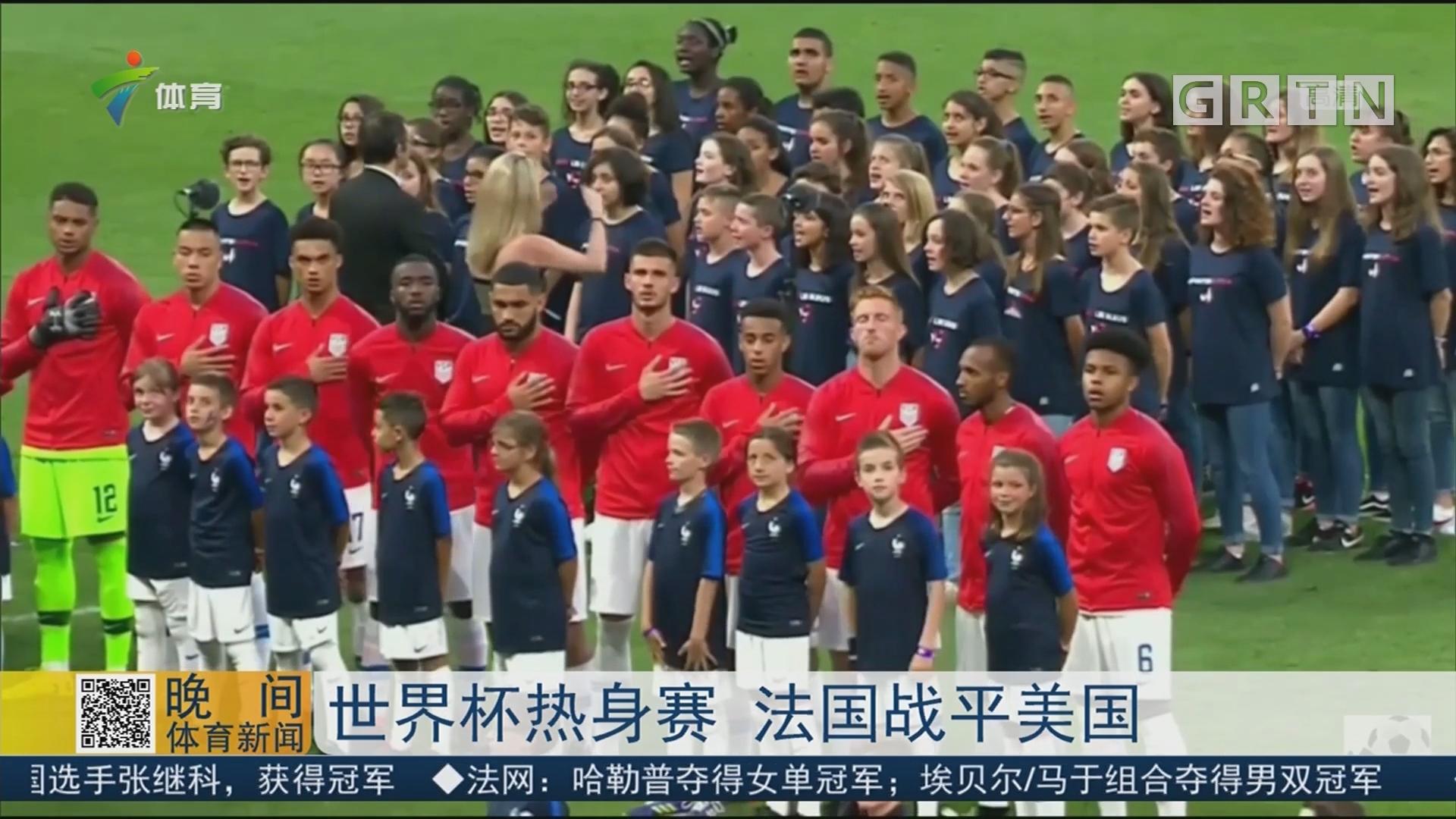 世界杯热身赛 法国战平美国
