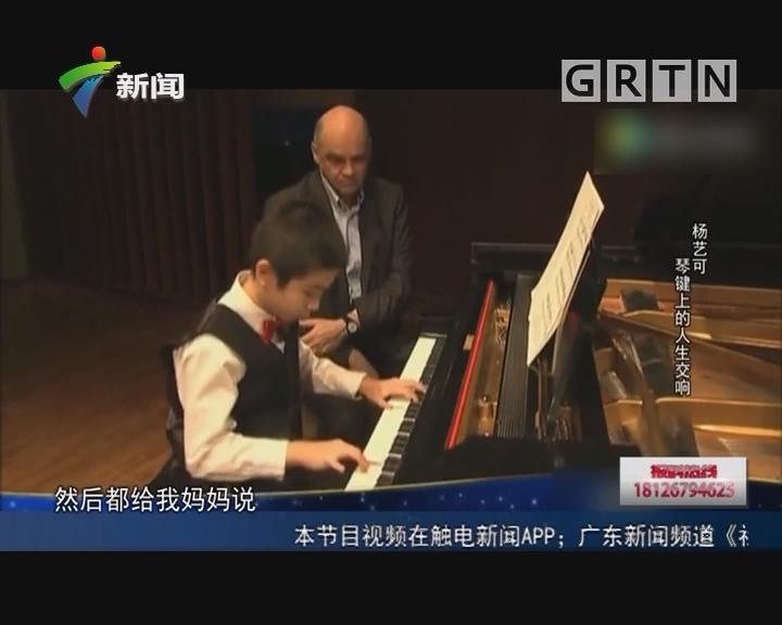 [2018-06-18]社会纵横:杨艺可 琴键上的人生交响