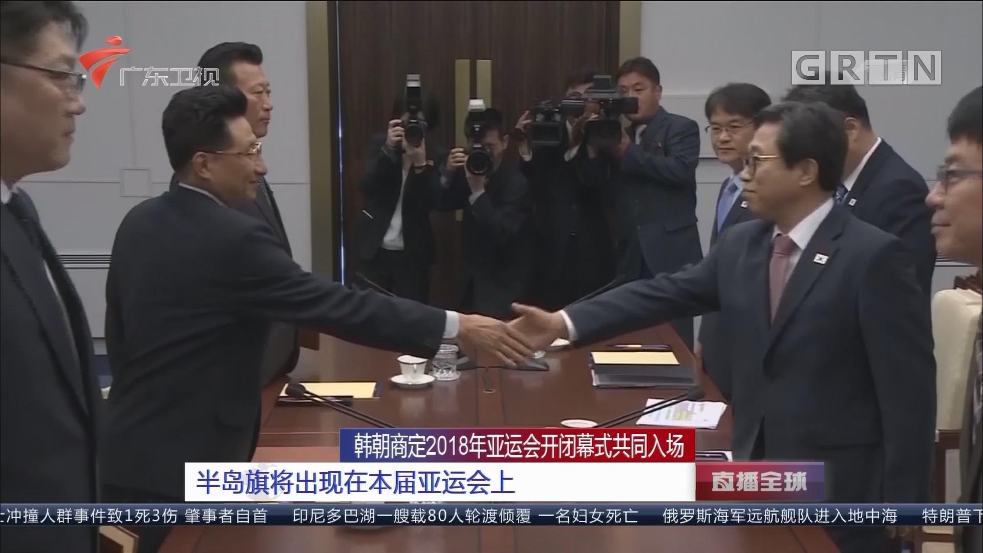 韩朝商定2018年亚运会开闭幕式共同入场:半岛旗将出现在本届亚运会上