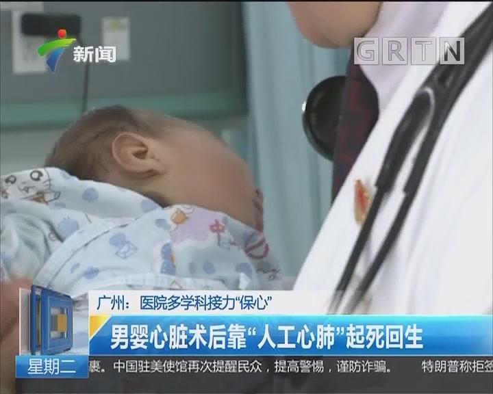 """广州:医院多学科接力""""保心"""" 男婴心脏术后靠""""人工心肺""""起死回生"""