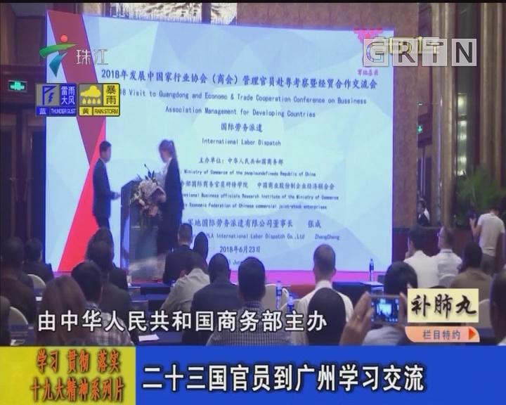 二十三国官员到广州学习交流
