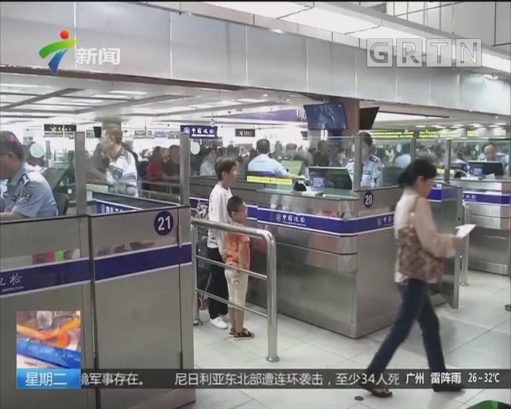 通关利民新政:旅客享通关便利 排队不超过30分钟
