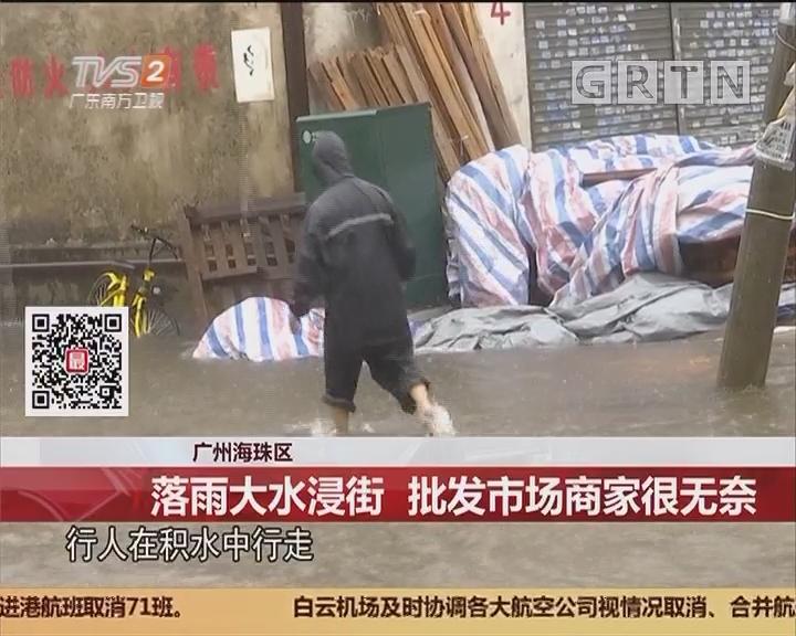 广州海珠区:落雨大水浸街 批发市场商家很无奈