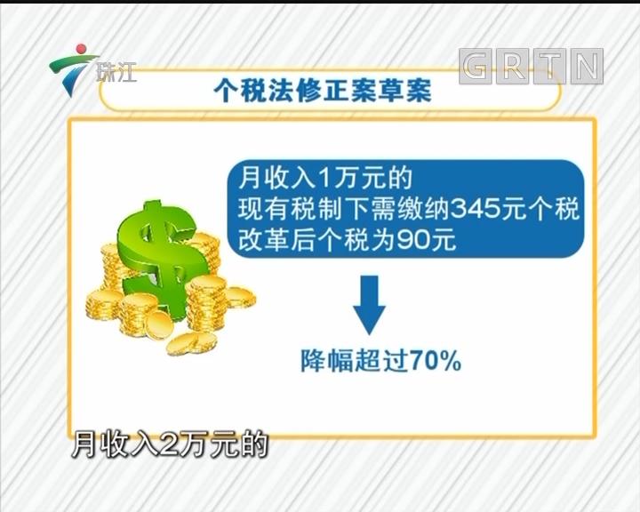 个税起征点拟上调 拟10月份施行