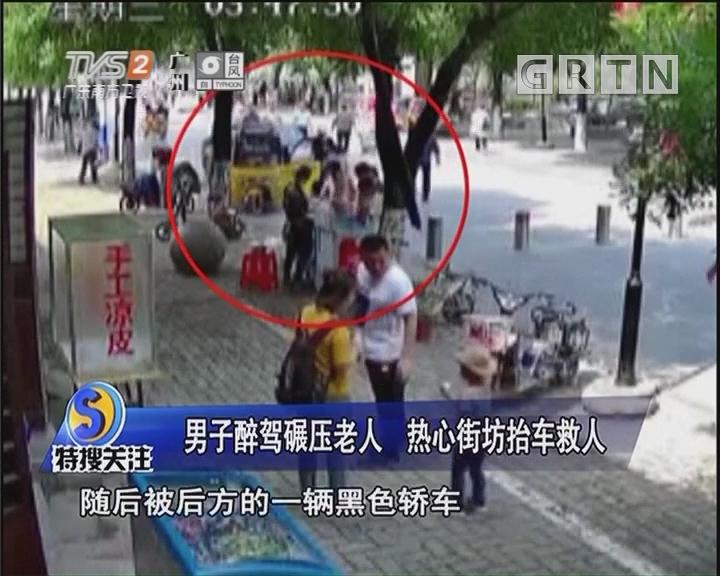 男子醉驾碾压老人 热心街坊抬车救人