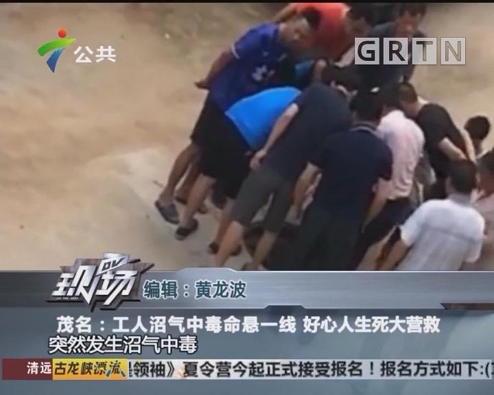 茂名:工人沼气中毒命悬一线 好心人生死大营救