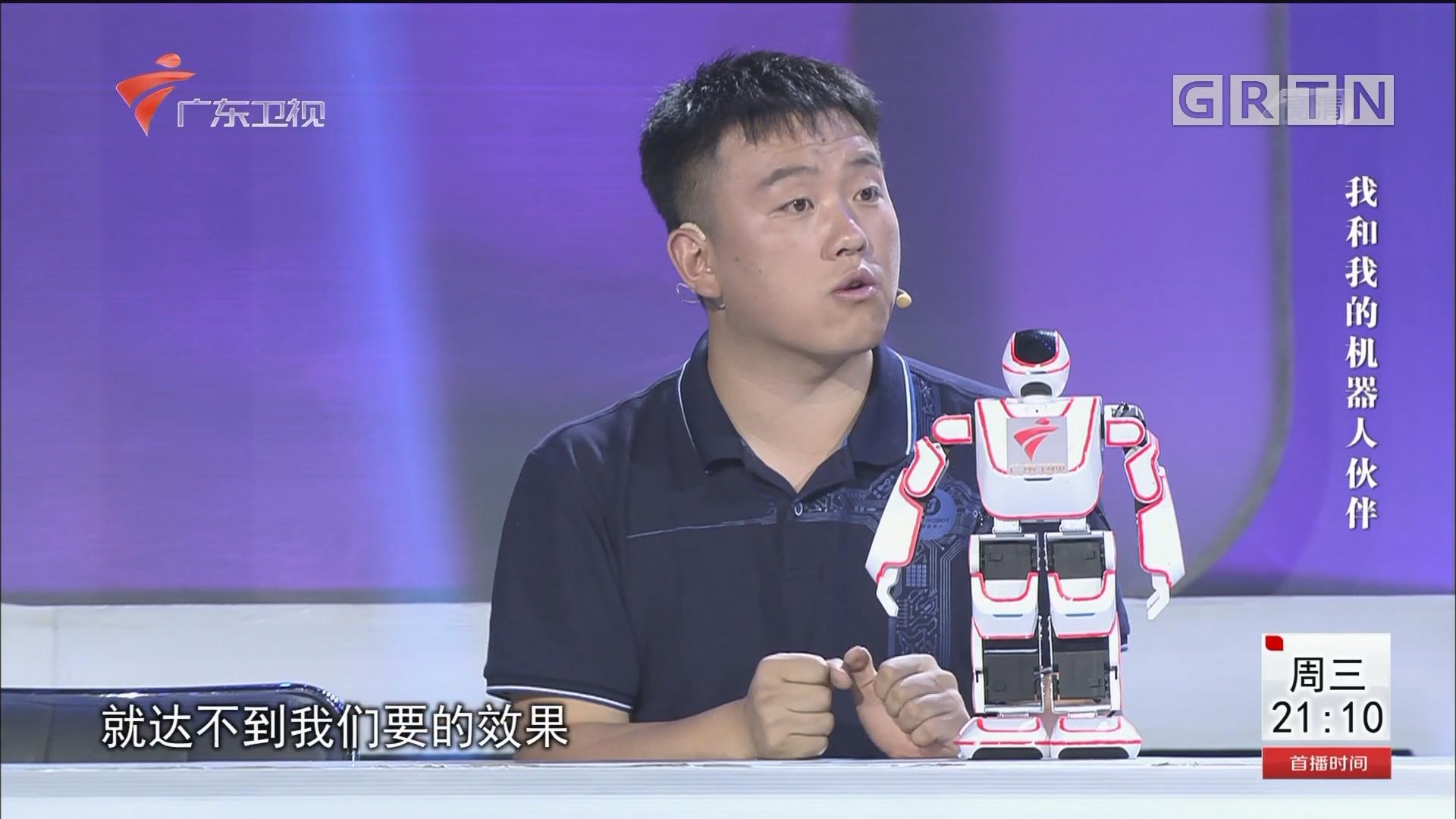 [HD][2018-06-20]社会纵横:我和我的机器人伙伴