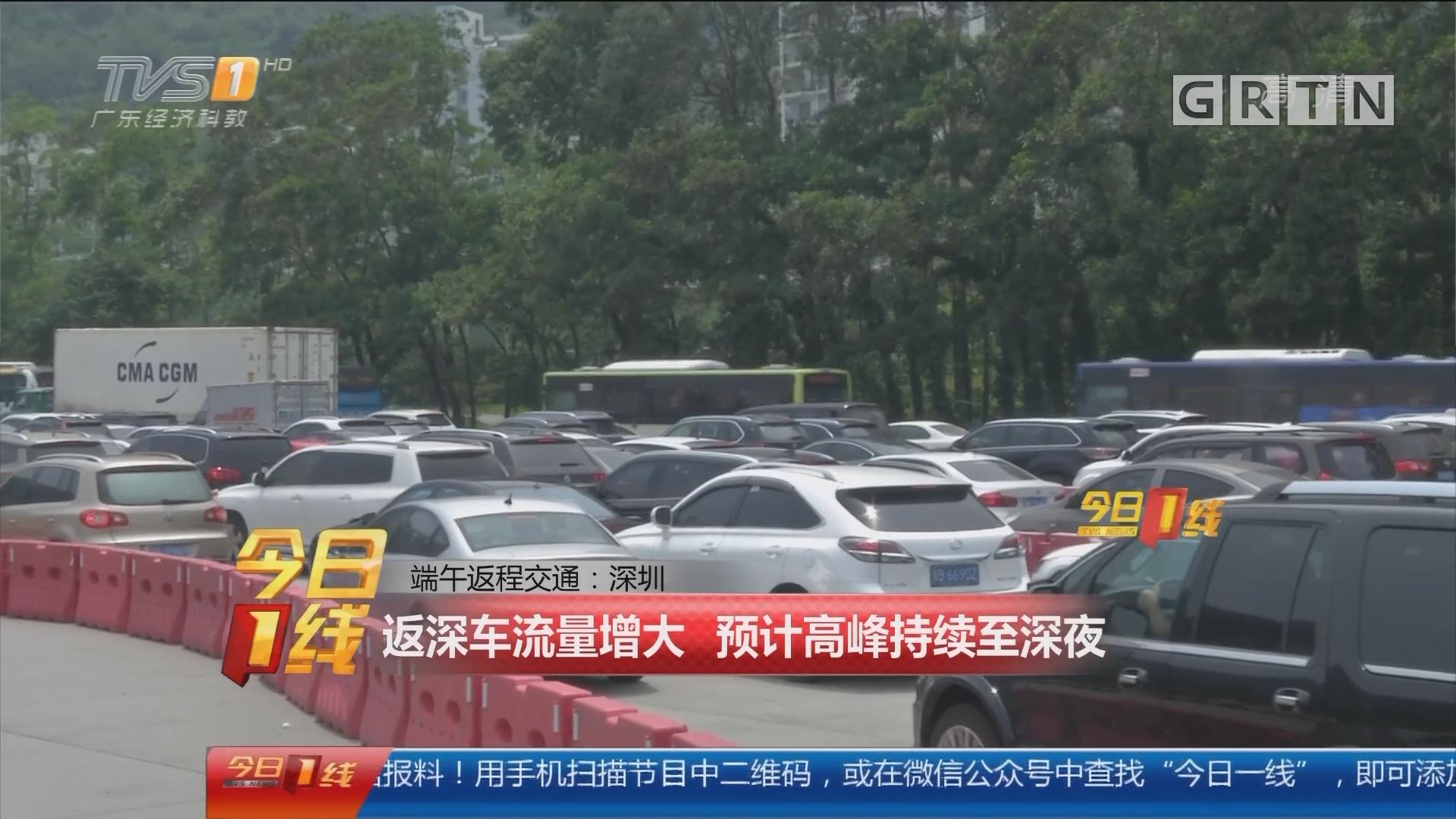 端午返程交通:深圳 返深车流量增大 预计高峰持续至深夜