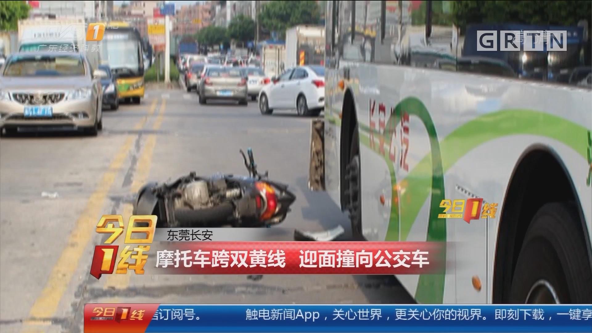 东莞长安:摩托车跨双黄线 迎面撞向公交车