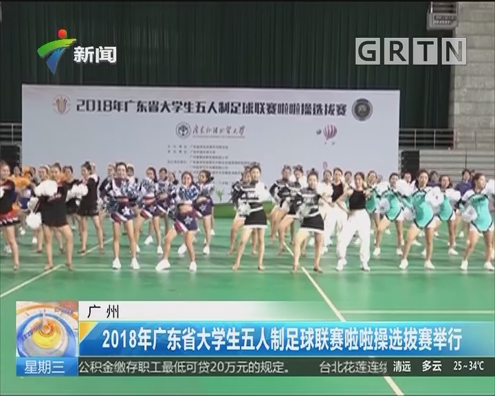 广州:2018年广东省大学生五人制足球联赛啦啦操选拔赛举行