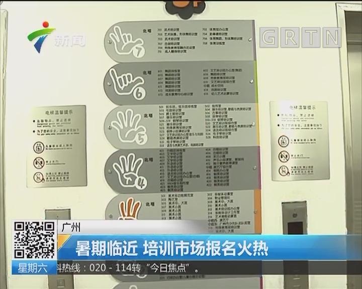 广州:暑期临近 培训市场报名火热