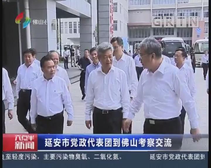 [2018-06-15]六点半新闻:延安市党政代表团到佛山考察交流