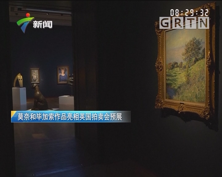 莫奈和毕加索作品亮相英国拍卖会预展