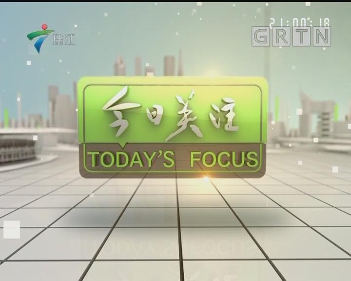 [2018-06-27]今日关注:广州开四停四实施在即 都准备好了么?