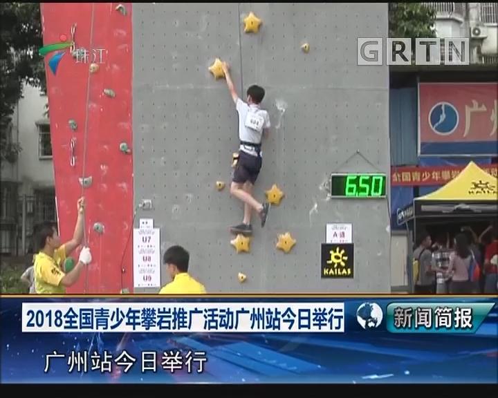 2018全国青少年攀岩推广活动广州站今日举行
