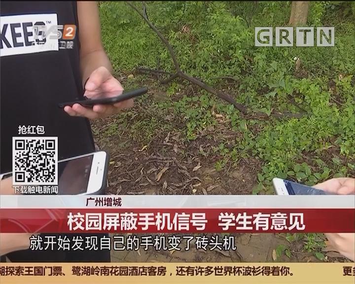 广州增城:校园屏蔽手机信号 学生有意见