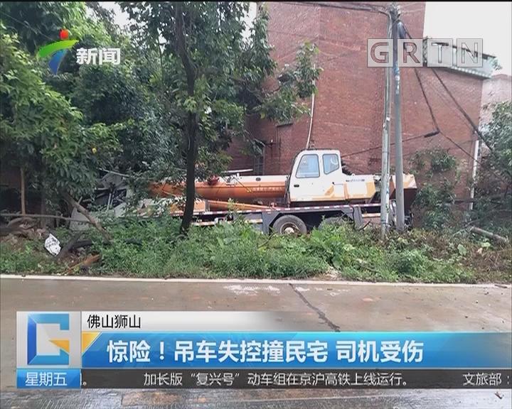 佛山狮山:惊险!吊车失控撞民宅 司机受伤