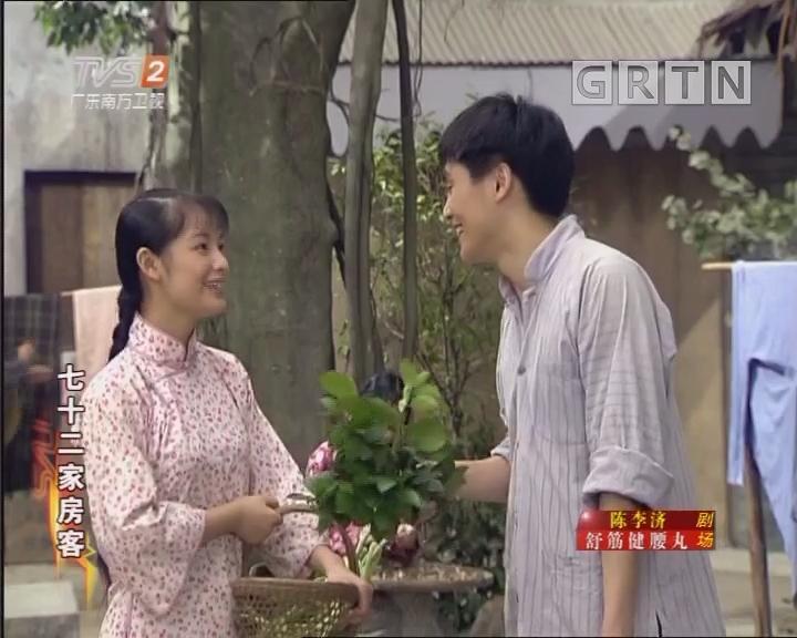 [2018-06-22]七十二家房客:青葱往事