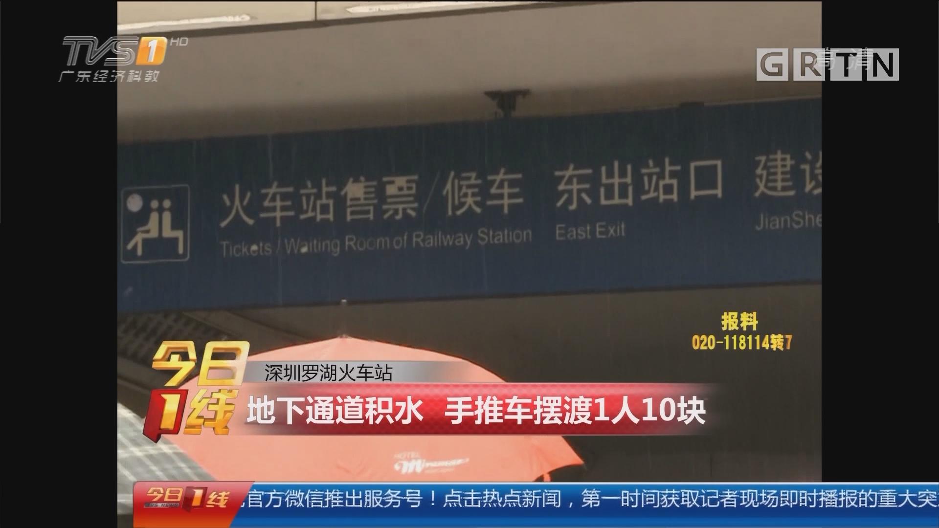 深圳罗湖火车站:地下通道积水 手推车摆渡1人10块