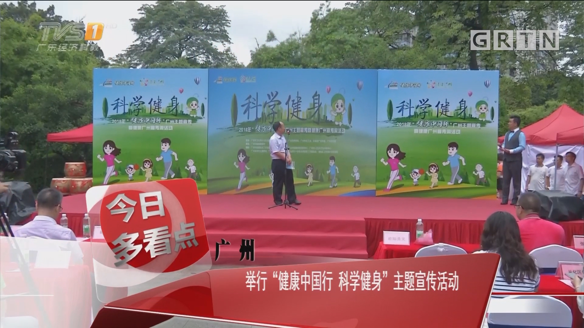 """广州:举行""""健康中国行 科学健身""""主题宣传活动"""