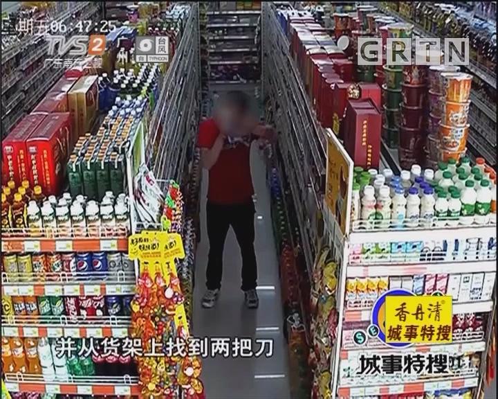 光天化日抢超市 警民合力制服男子