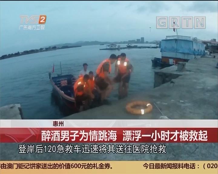 惠州:醉酒男子为情跳海 漂浮一小时才被救起