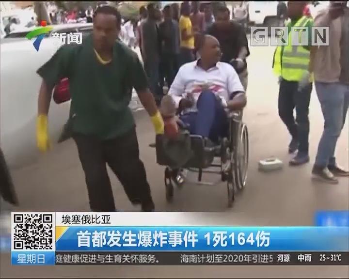 埃塞俄比亚:首都发生爆炸事件 1死164伤