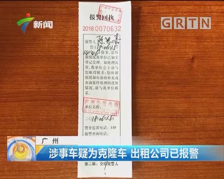 """广州:疑因车费起纠纷 的哥嚣张""""怼""""乘客"""