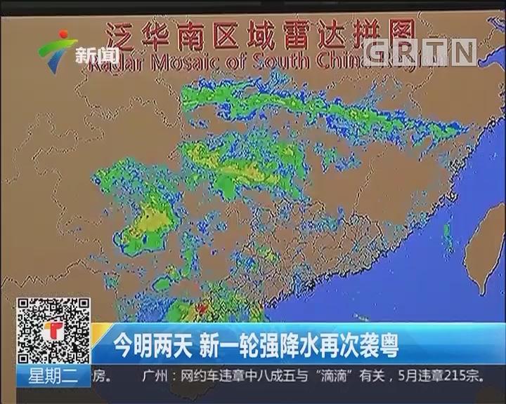 今明两天 新一轮强降水再次袭粤