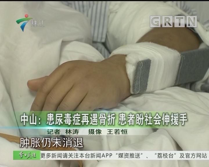 中山:患尿毒症再遇骨折 患者盼社会伸援手