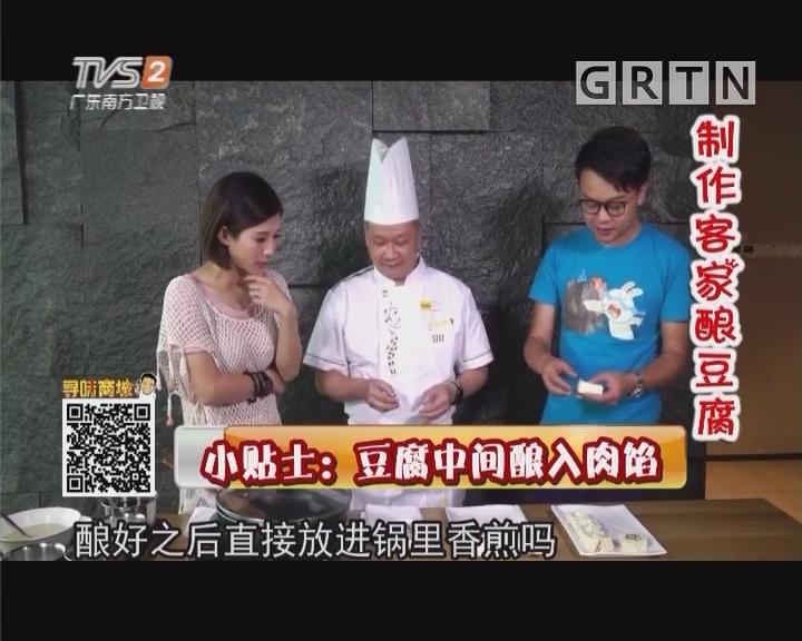 制作客家酿豆腐